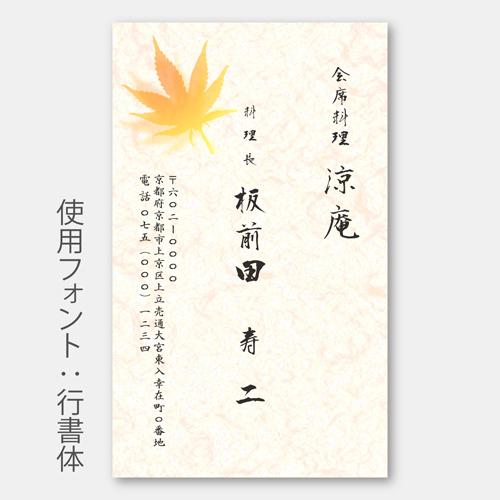 和紙風,もみじ-タテ・行書