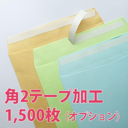 テープ加工角2_1500枚