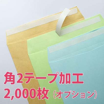 テープ加工角2_2000枚