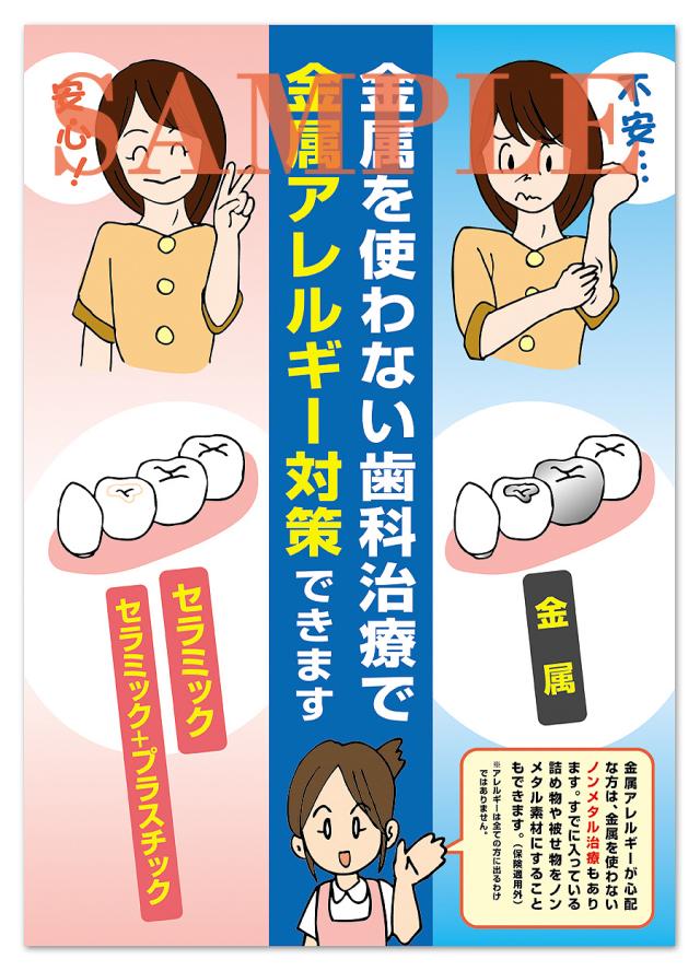 POS006 歯科金属アレルギー用ポスター(A3サイズ)
