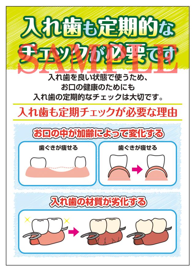 歯科用ポスターpos081