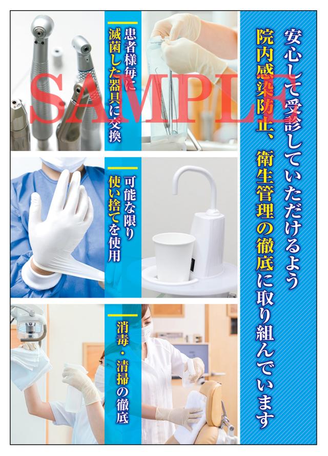 歯科用ポスターpos089