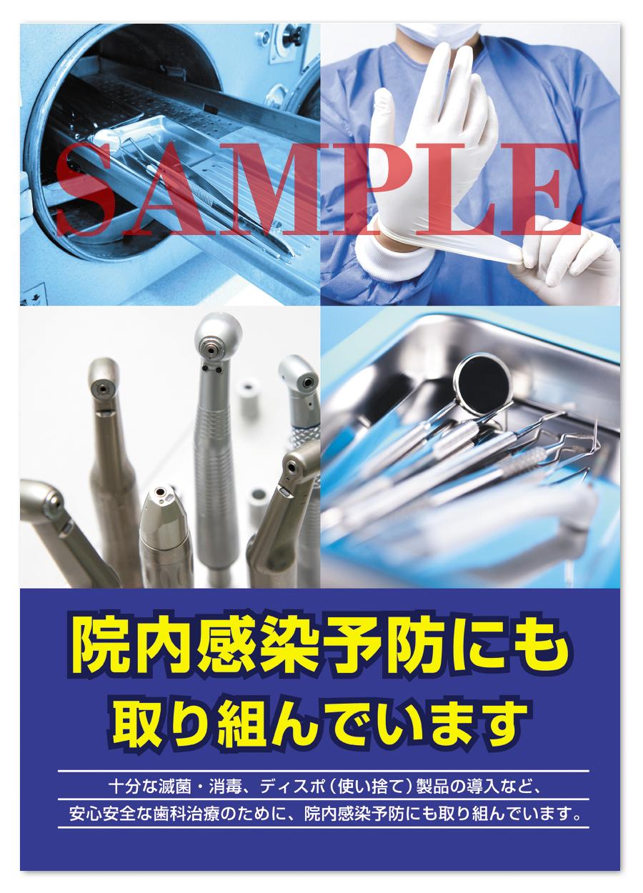 POS010 院内感染対策PR用ポスター(A3サイズ)