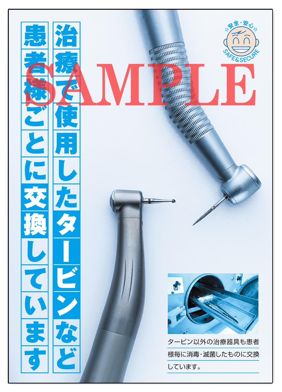 POS023 タービンの滅菌ポスター(A3サイズ)