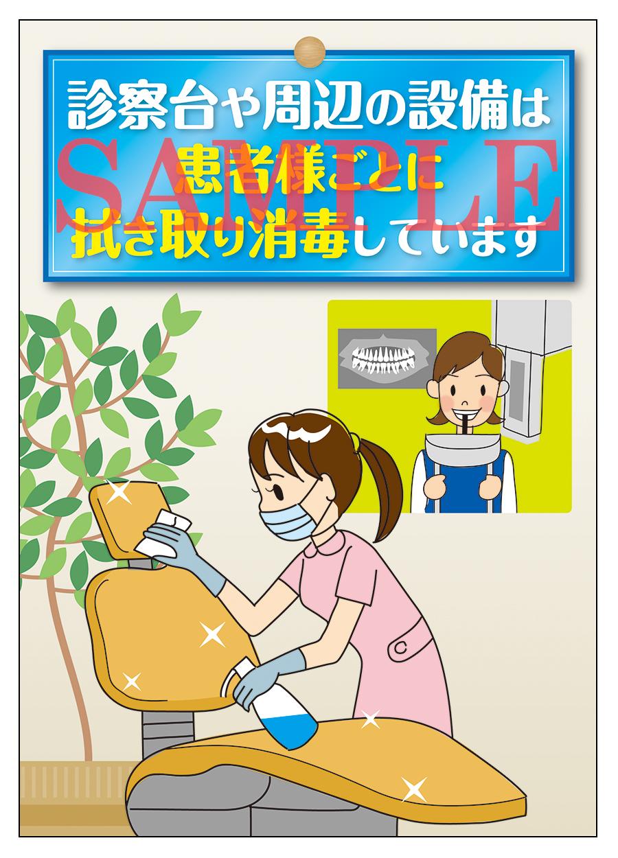 歯科用ポスターpos082
