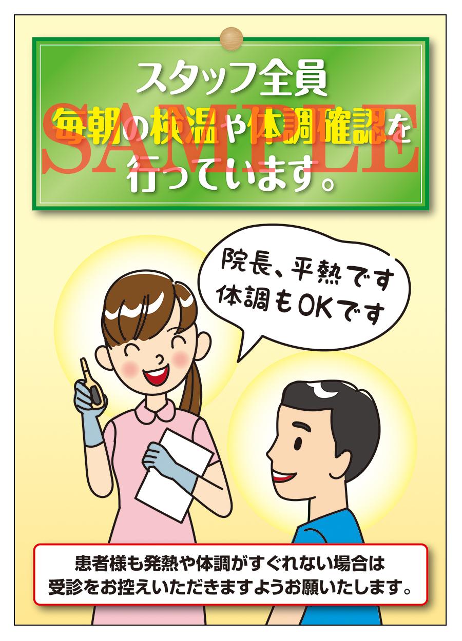 歯科用ポスターpos083