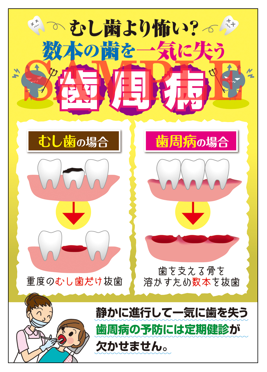 歯科用ポスターpos084
