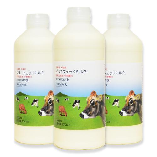 グラスフェッドミルク900ml3本