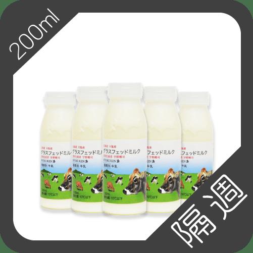 グラスフェッドミルク200ml5本ミルク定期便