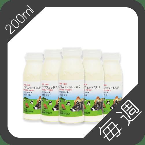 グラスフェッドミルク200ml5本ミルク定期便毎週