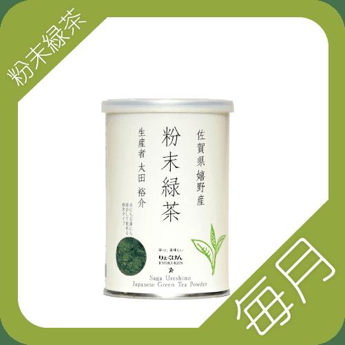 粉末緑茶定期便