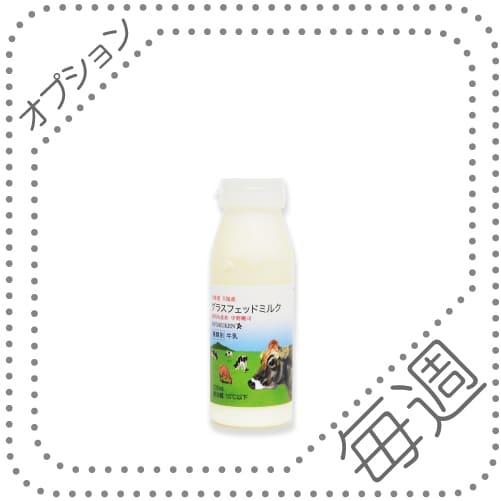 オプショングラスフェッドミルク200ml毎週