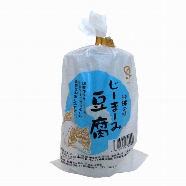 沖縄の味じーまーみ豆腐