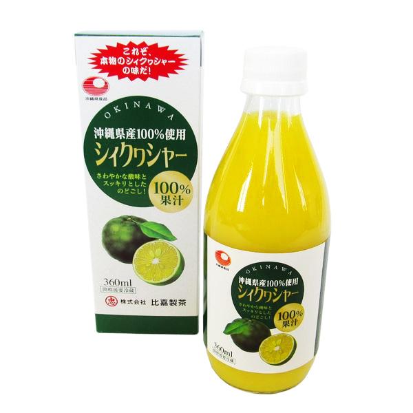 シィクヮシャー 360ml 【沖縄産100%果汁】