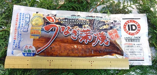 京丸うなぎ蒲焼き218g長