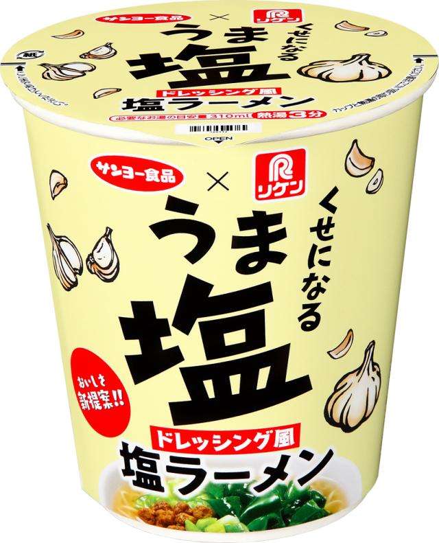 サンヨー食品×リケン うま塩ドレッシング風 塩ラーメン 12食入り
