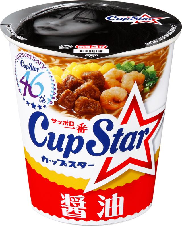 サッポロ一番 カップスター 醤油 12食入り (46周年パッケージ)