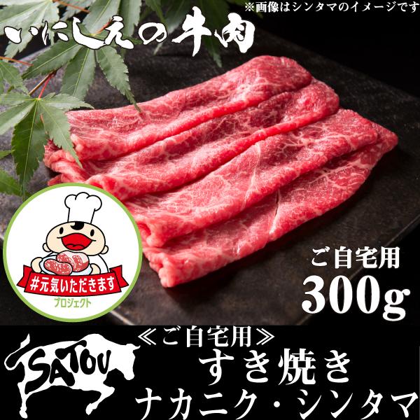 #元気いただきますプロジェクト(和牛肉)≪ご自宅用≫すき焼き ナカニク・シンタマ 300g