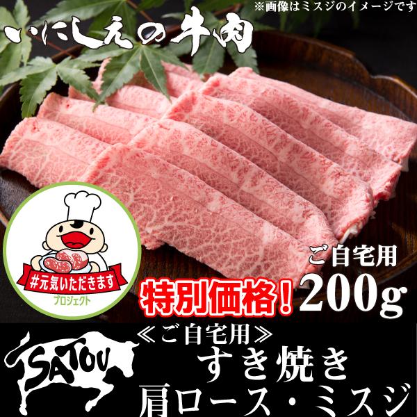 #元気いただきますプロジェクト(和牛肉)≪ご自宅用≫すき焼き 肩ロース・ミスジ 200g