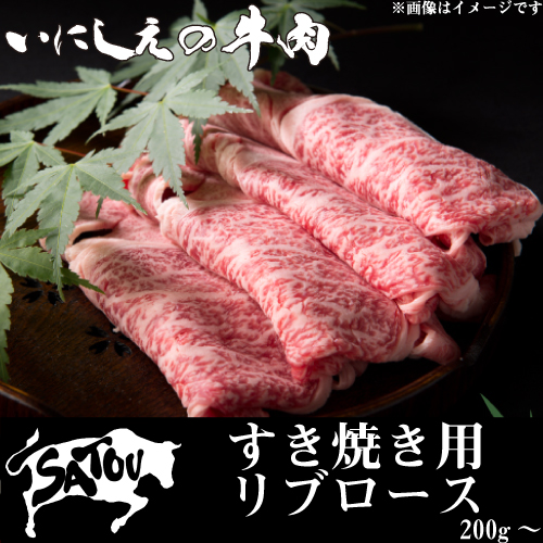 すき焼き用 リブロース (100g/1セット)