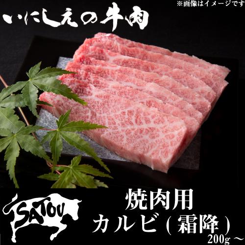 焼肉用 カルビ(霜降) (100g/1セット)