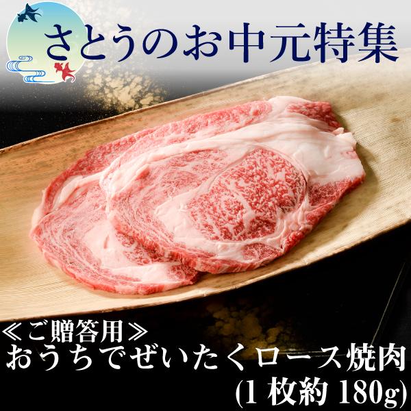 【お中元期間限定商品!】≪ご贈答用≫おうちでぜいたくロース焼肉(1枚約180g)