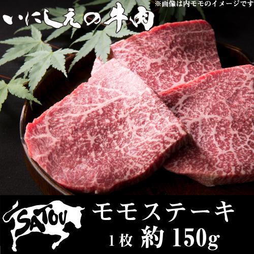 モモステーキ 1枚約150g