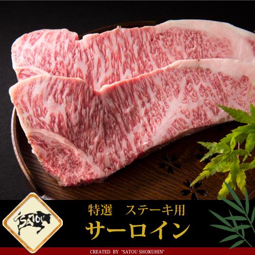 特選!ステーキ サーロイン【約250g/1枚】