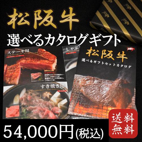 松阪牛選べる カタログギフト ≪54,000円(税込)コース≫