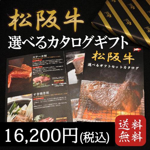 松阪牛選べる カタログギフト ≪16,200円(税込)コース≫