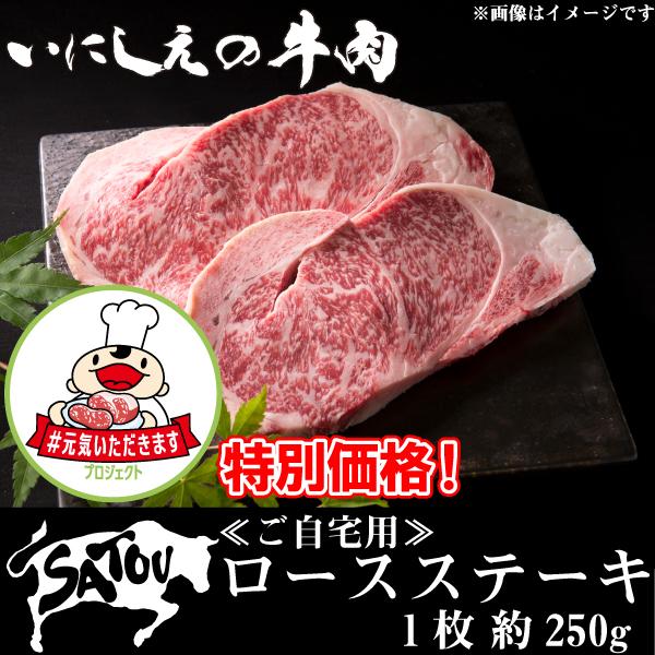 #元気いただきますプロジェクト(和牛肉)≪ご自宅用≫ロースステーキ 1枚約250g