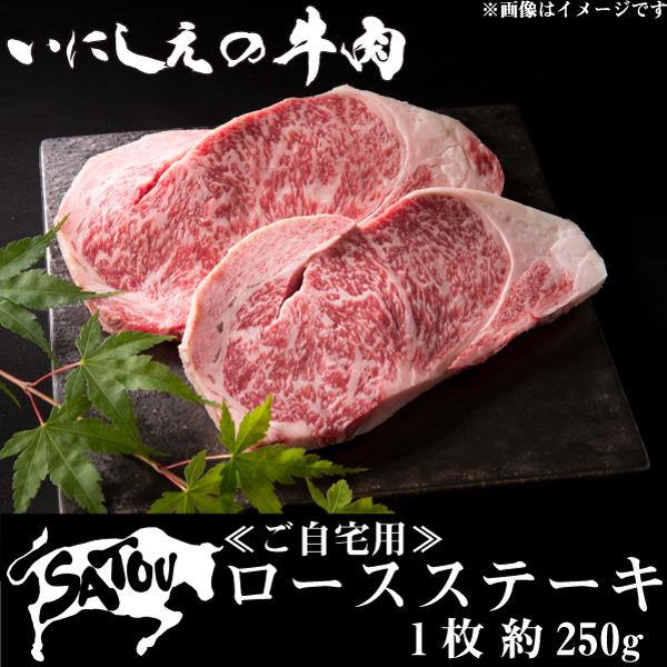 ≪ご自宅用≫ロースステーキ 1枚約250g
