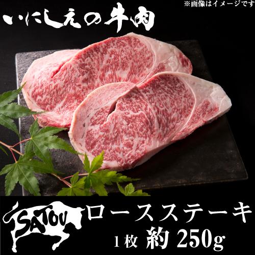 ロースステーキ 1枚約250g