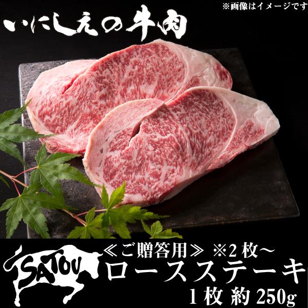 ≪ご贈答用≫ロースステーキ 1枚約250g