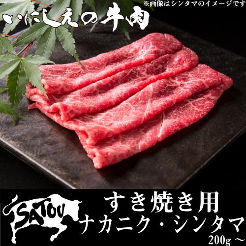 すき焼き用 ナカニク・シンタマ (100g/1セット)