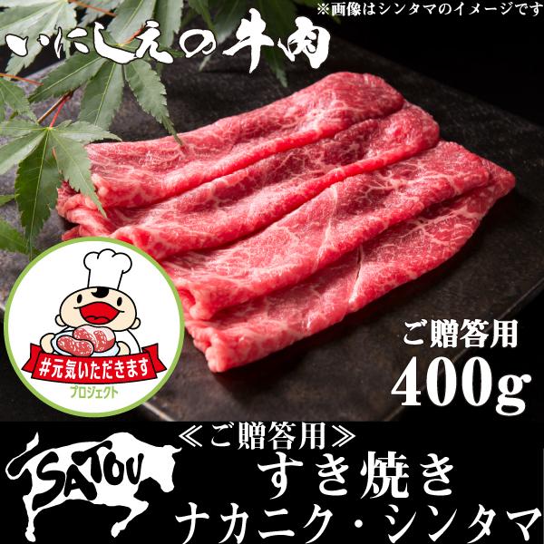 #元気いただきますプロジェクト(和牛肉)≪ご贈答用≫すき焼き ナカニク・シンタマ 400g