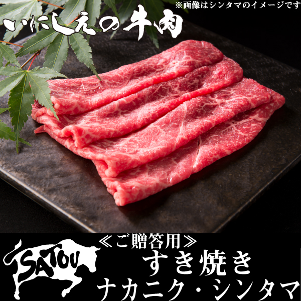 ≪ご贈答用≫すき焼き ナカニク・シンタマ