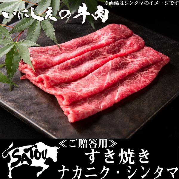 ≪ご贈答用≫すき焼き用 ナカニク・シンタマ