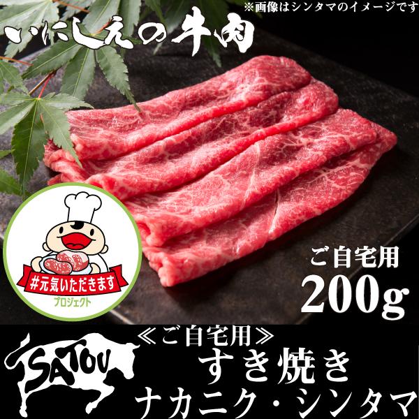 #元気いただきますプロジェクト(和牛肉)≪ご自宅用≫すき焼き ナカニク・シンタマ 200g