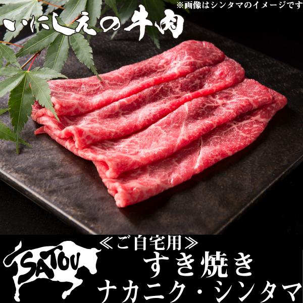 ≪ご自宅用≫すき焼き用 ナカニク・シンタマ