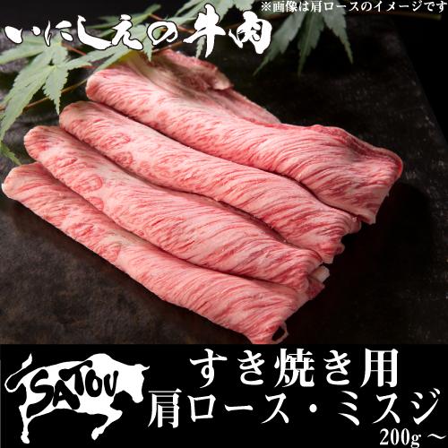 すき焼き用 肩ロース・ミスジ (100g/1セット)