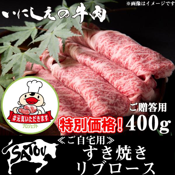#元気いただきますプロジェクト(和牛肉)≪ご贈答用≫すき焼き リブロース 400g