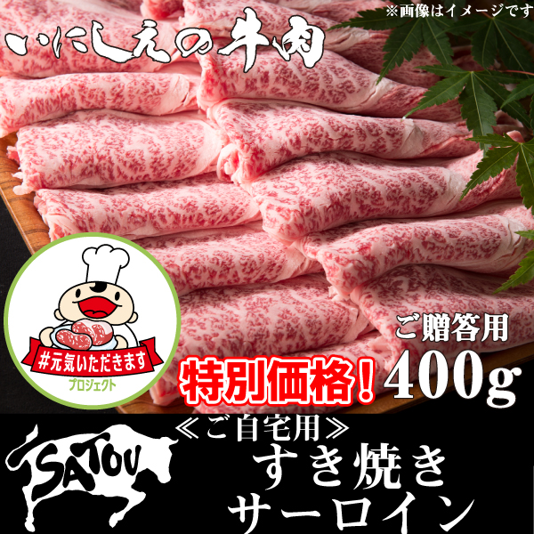 #元気いただきますプロジェクト(和牛肉)≪ご贈答用≫すき焼き サーロイン 400g