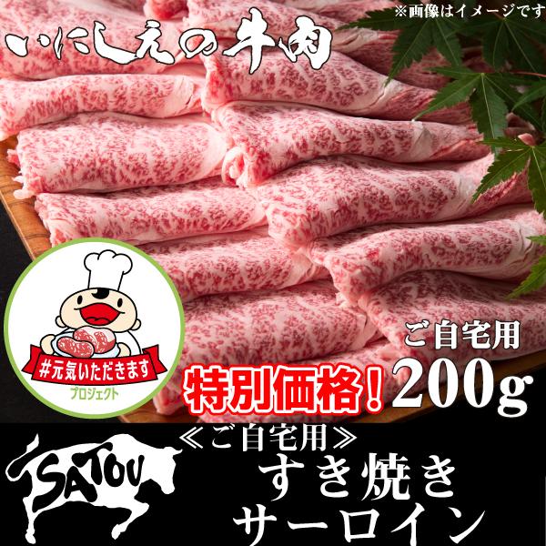 #元気いただきますプロジェクト(和牛肉)≪ご自宅用≫すき焼き サーロイン 200g