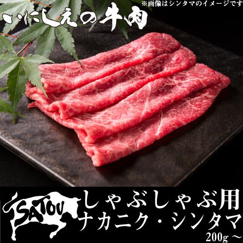 しゃぶしゃぶ用 ナカニク・シンタマ (100g/1セット)