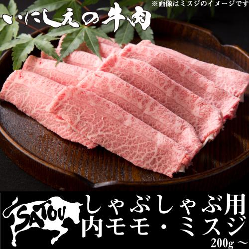 しゃぶしゃぶ用 内モモ・ミスジ (100g/1セット)