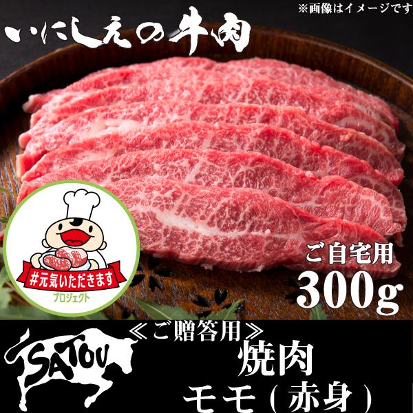 #元気いただきますプロジェクト(和牛肉)≪ご自宅用≫焼肉 モモ(赤身) 300g