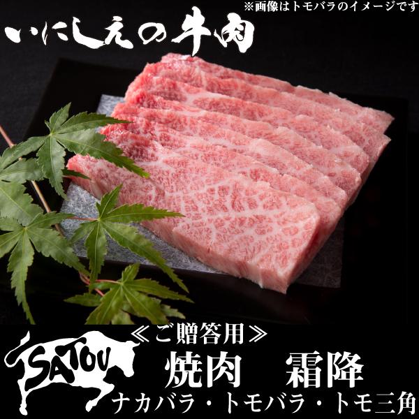 ≪ご贈答用≫焼肉用 カルビ(霜降)