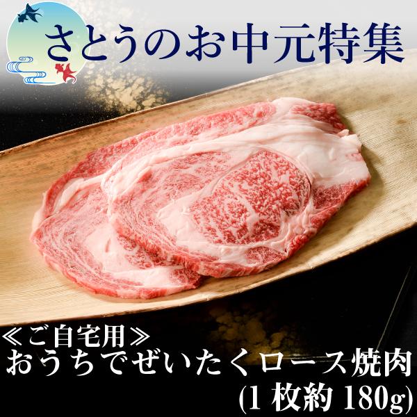 【お中元期間限定商品!】≪ご自宅用≫おうちでぜいたくロース焼肉(1枚約180g)