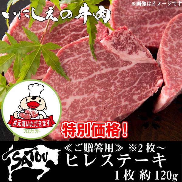 #元気いただきますプロジェクト(和牛肉)≪ご贈答用≫いにしえの牛肉 ヒレステーキ 1枚約120g ※2枚~
